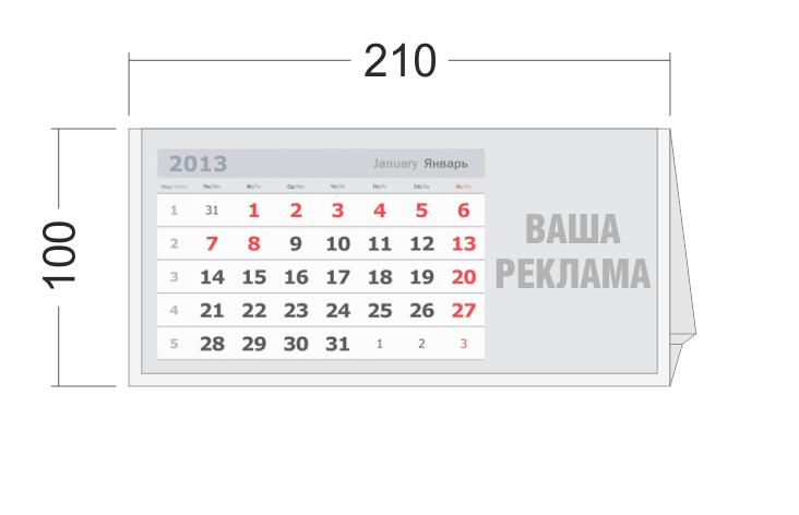 Настольный календарь в