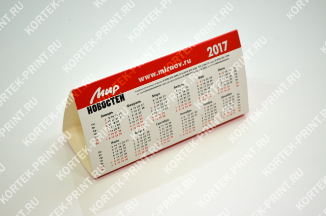 Календарь «Домик» Эконом 210х120 мм