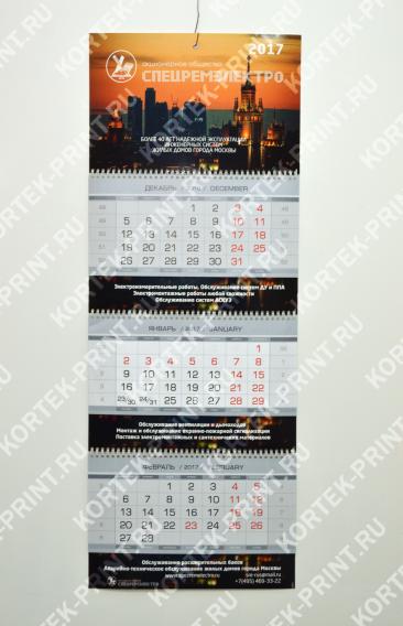 Миди с 3 рекламными полями, календарный блок КМД серый