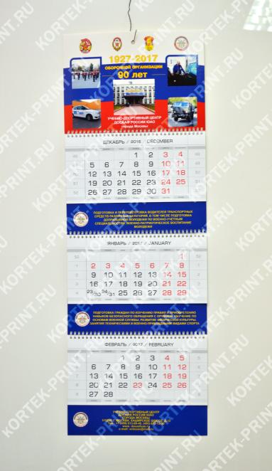 Мини с 3 рекламными полями, календарный блок КМД
