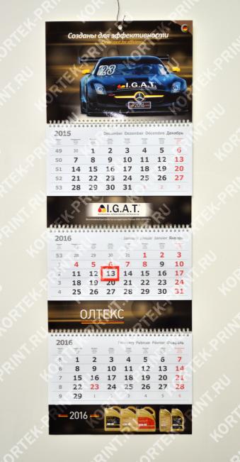 Мини с 3 рекламными полями, календарный блок БОС