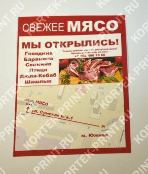 Листовка А5 для мясного магазина