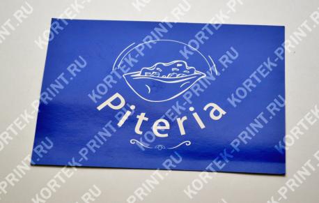Листовка для кафе Piteria