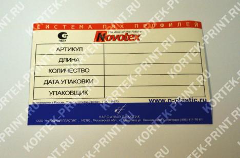 Наклейка Novotex